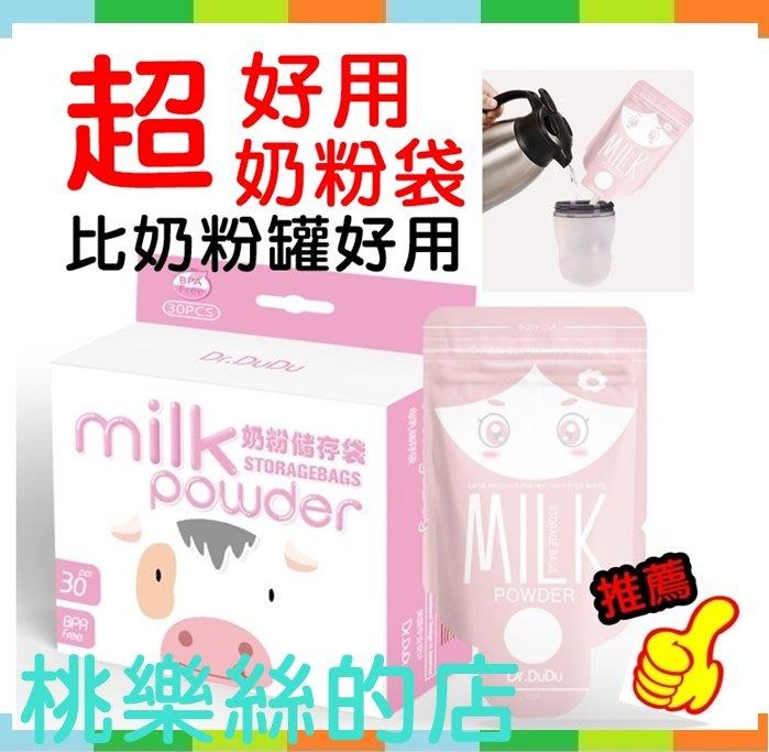 【攜式奶粉袋】拋棄式奶粉袋 一次性奶粉袋 一次性奶粉盒 分裝儲存袋 奶粉外出袋 奶粉袋 奶粉盒
