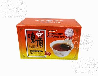 天仁茶包系列,盒裝20小包入,送禮自用兩相宜,方便又乾淨,凍頂烏龍茶$90元