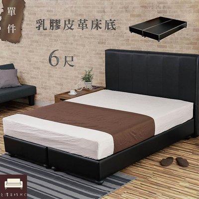 床底 布萊克乳膠皮革6尺床底