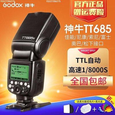 【可開發票】神牛TT685FCNS0閃光燈單反相機佳能富士奧巴機頂燈外拍補光燈[攝像]