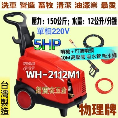 『中部批發』免運費 物理WH-2112M(5HP) 單相 高壓噴霧機 洗車機 清洗機 物理洗車機 洗淨機 高壓洗淨機
