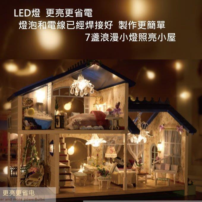 DIY LED拼裝小屋 @法.普羅旺斯