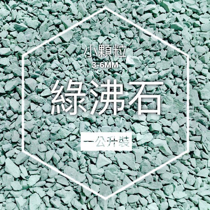 【小鮮肉肉】綠沸石(小顆粒 3-6mm) 鋪面石 (1L裝) 多肉植物介質 土壤改良 天然除臭 貓砂除臭皆可用