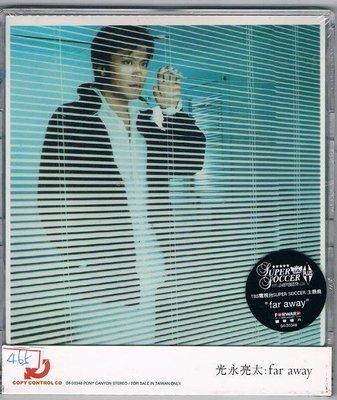 [鑫隆音樂]日本CD-光永亮太:far away  04-20348 (全新) 免競標