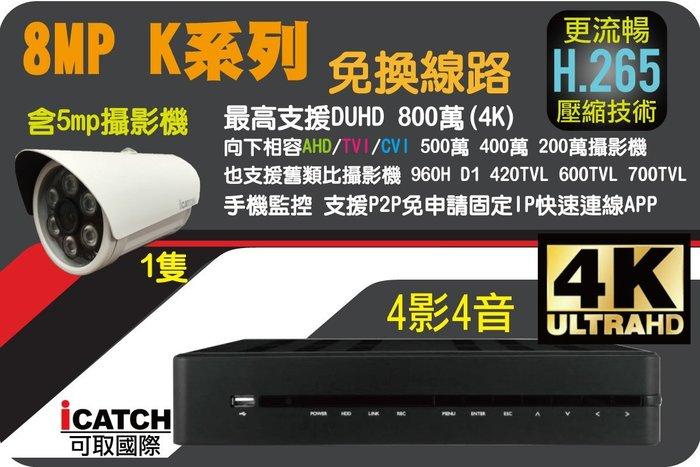特殺新品 體驗套餐價 8MP系列 可取 4K 8路智慧網路型 監控主機 含5MP 紅外線攝影機1隻