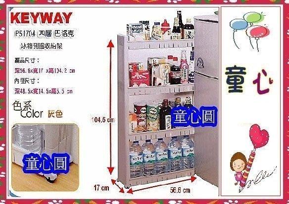 台灣製 KEYWAY P51704 巴洛克 17cm 四層架 細縫架 隙縫架 置物架 冰箱側邊收納架15L◎童心玩具1館
