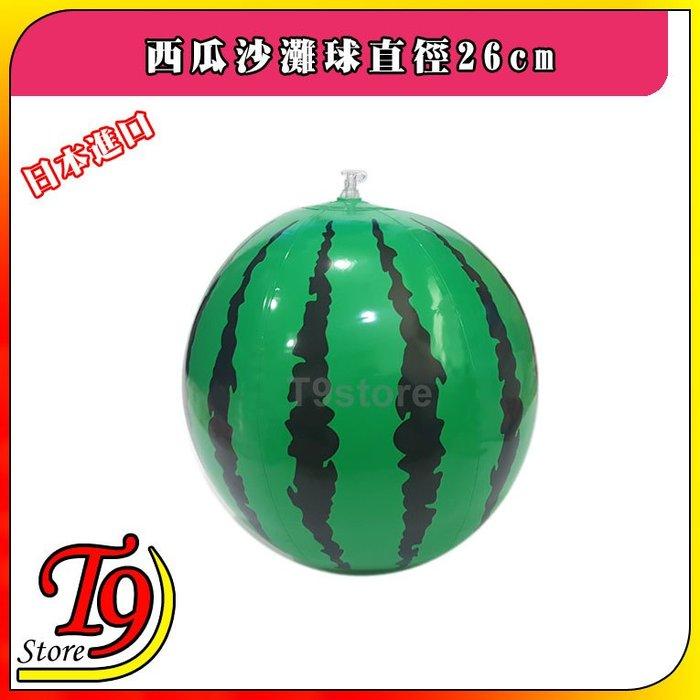 【T9store】日本進口 西瓜沙灘球直徑26cm