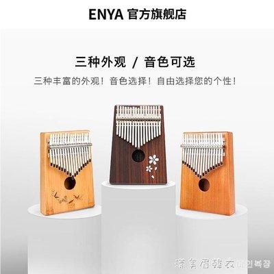【免運】-恩雅/enya卡林巴拇指琴初學者手指琴17音 【HOLIDAY】