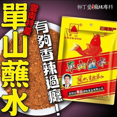 柳丁愛☆雲南特產 單山蘸水50g【A4...
