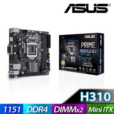 便宜王! ASUS 華碩 PRIME H310I-PLUS R2.0/CSM 主機板 H310晶片 ITX 1151