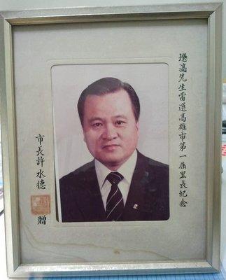 (財寶庫)【許水德照書寫加印章】第一屆市長紀念。舊相框尺寸27.8cm×22.7cm 。值得典藏。
