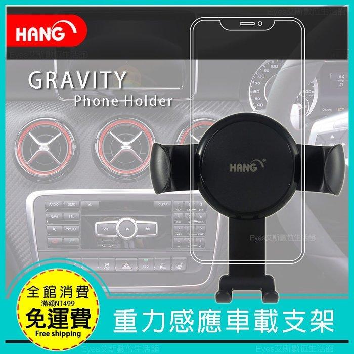 【重力車載架】HANG 6H1 汽車 冷氣出風口夾 360度旋轉 放置即夾緊 提起鬆開 手機 車架 支架 導航架