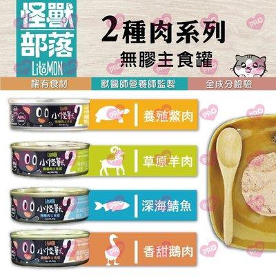 怪獸部落 貓族小怪獸2種肉無膠主食罐 貓罐 小怪獸 主食罐 無膠 怪獸罐82g