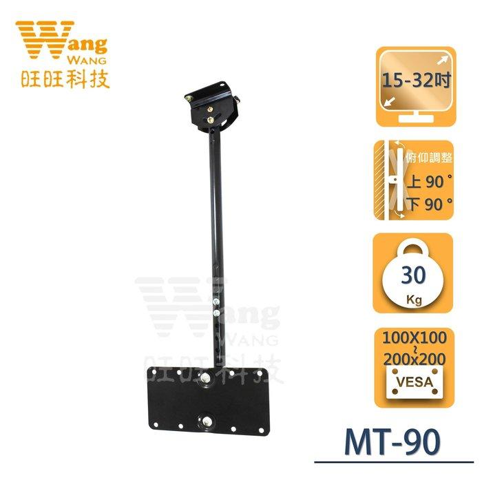 福利品特價出清 MT-90/15~32吋/LED液晶電視架/懸吊型掛架/可承載30kg (Y18005)