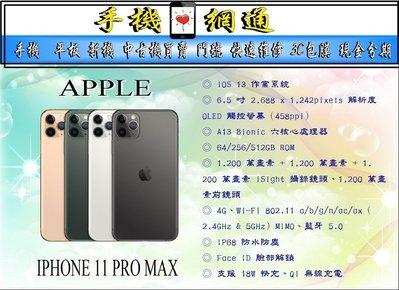 中壢『手機網通』APPLE IPHONE 11 PRO MAX 512G  攜碼 中華月租699  直購價39300元