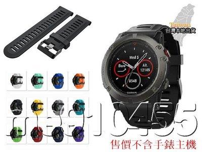 佳明 Garmin Fenix 5x plus 錶帶 Fenix 5X 3 / 3hr運動手錶 矽膠錶帶 表帶 運動錶帶