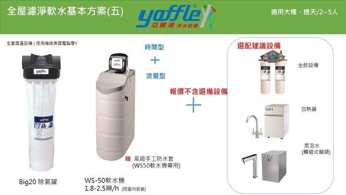 (誠寶衛材)全屋式淨水器~德國格溫拜克~亞爾浦,讓全家人無憂無氯(Big20 除氯罐,WS-50軟水機)