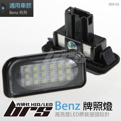 ~BRS光研社~Benz LED 牌照燈 BEN~02 C~Class W203 4D Sedan