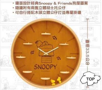 7-11 711 PEANUTS Snoopy&Friends 木集Happy集點送 圓形木頭大掛鐘 史努比 時鐘咕咕鐘 現貨