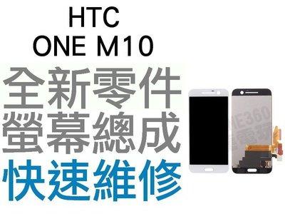 HTC ONE M10 全新螢幕總成 液晶破裂 面板破裂 專業維修【台中恐龍電玩】