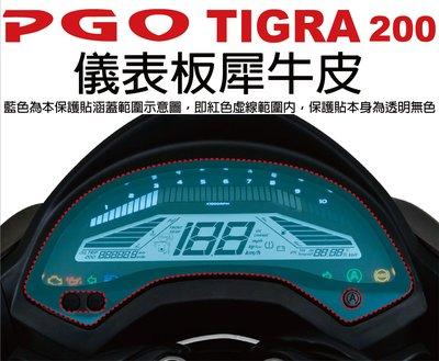 【凱威車藝】PGO TIGRA 200 儀表板 保護貼 犀牛皮 自動修復膜 儀錶板 TIGRA200
