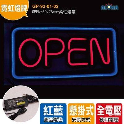 LED霓虹燈牌《GP-93-01-02》OPEN-50×25cm廣告招牌、LED燈牌客製化、字幕機、顯示屏、跑馬燈