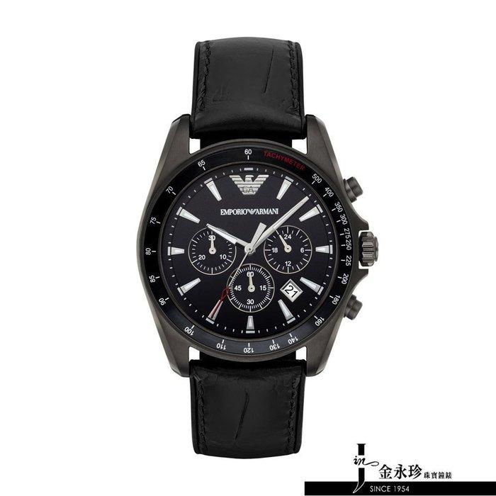 金永珍珠寶鐘錶* ARMANI錶 原廠真品 經典三眼計時 AR6097 矽膠皮錶 生日 情人節禮物 送鍍膜*