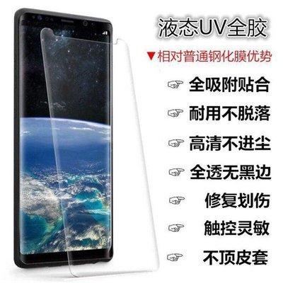 三星手機殼保護貼適用三星S20ultra/S9+紫光note10pro手機UV液態固化S8全屏鋼化膜