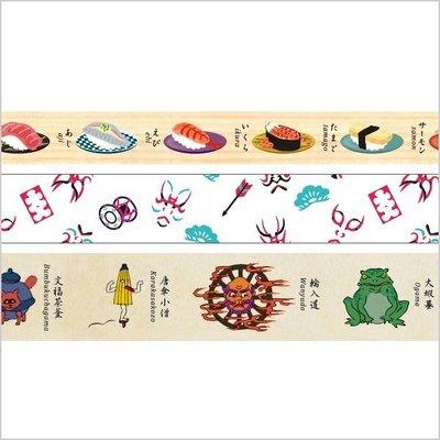 【R的雜貨舖】紙膠帶分裝 MARK'S maste和紙膠帶組(壽司、歌舞伎、妖怪) 1單位=50cm