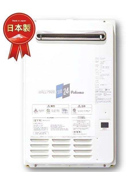 [莘廚網]Paloma日本進口屋外用式24公升熱水器PH-241CWH(Call-In 享超級優惠價)