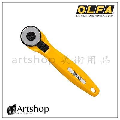 【Artshop美術用品】日本 OLFA 拼布裁布刀 RTY-1-G型 (28mm)