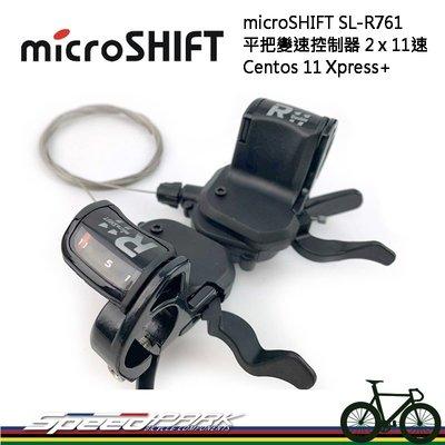 【速度公園】microSHIFT SL-R761 平把變速把手 控制器 2x11速Centos11 Xpress變把
