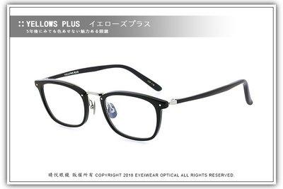【睛悦眼鏡】簡約風格 低調雅緻 日本手工眼鏡 YELLOWS PLUS 49799