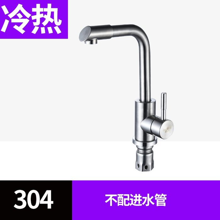 ABB003-4  (冷熱 不鏽鋼不帶進水管) 全銅面盆廚房單冷雙用冷熱龍頭 洗臉盆單孔洗手池冷暖水龍頭家用490