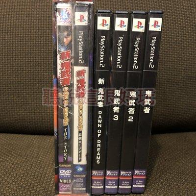 滿千免運 PS2 鬼武者 1 2 3 新鬼武者 最強記錄檔 Onimusha 日版 正版 遊戲 25 T853