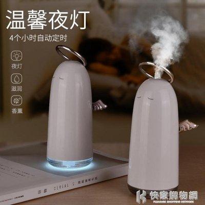 車載加濕器汽車空氣凈化器車用車內消除異味迷你氧吧香薰噴霧精油  快意購物網
