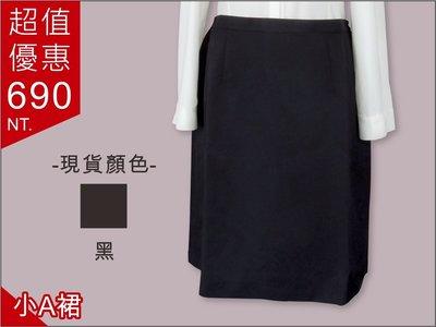 小A裙☆女性商務裙裝B1