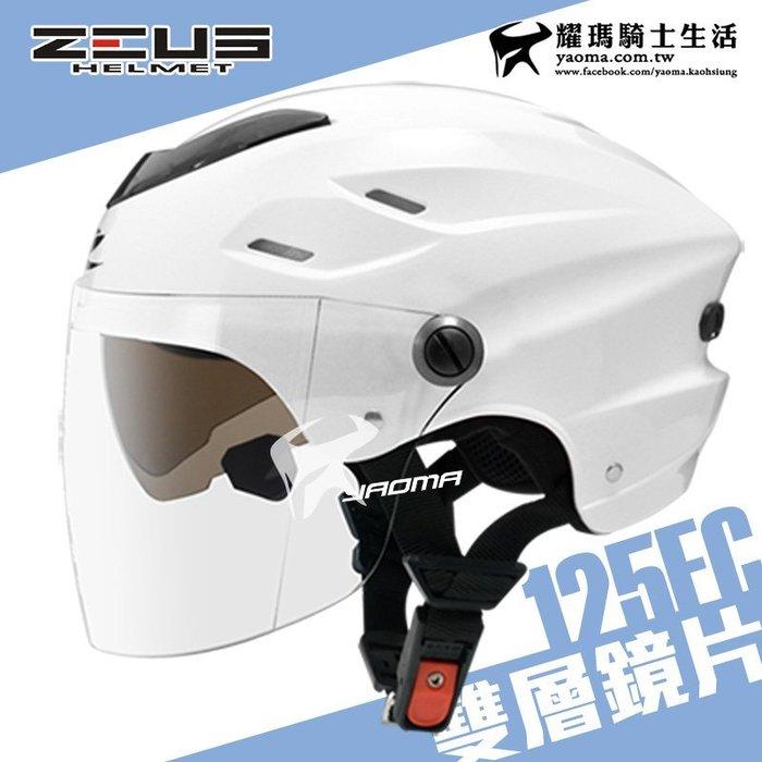 ZEUS 安全帽 ZS-125FC 白 素色 雪帽 雙鏡片雪帽 內襯可拆洗 專利插扣 通風 耀瑪騎士生活機車部品