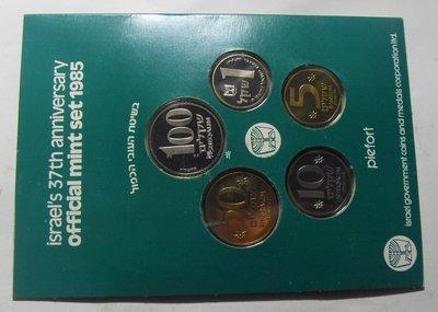【鑒 寶】(世界各國錢幣)以色列 1985年  5枚 ,【 加厚 】 -  精裝 套幣 - - - - Israel BTG2094