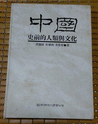不二書店 中國史前的人類與文化 李作智 等 幼獅 精裝
