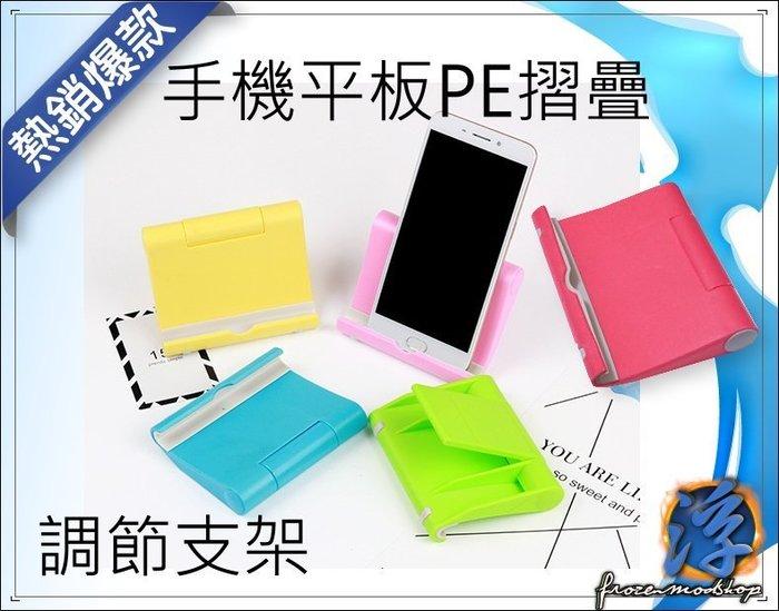 【浮若生夢SHOP】iPad支架 桌面支架 通用平板支架 平板電腦支架 折疊懶人手機支架