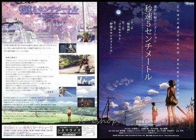 X~日本動畫[秒速五釐米/秒速5公分]2007新海誠-日本電影宣傳小海報