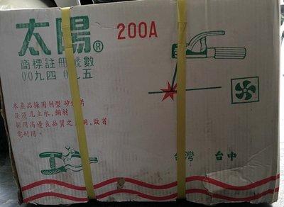 下標用~台灣太陽牌電焊機200A~銅線款雙電壓~台製全新公司貨保固一年