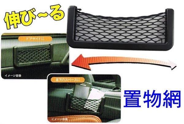 【吉特汽車百貨】日本進口 黏貼式 車內置物網 收納網 放手機 遙控器 物品收納 彈性設計 ~