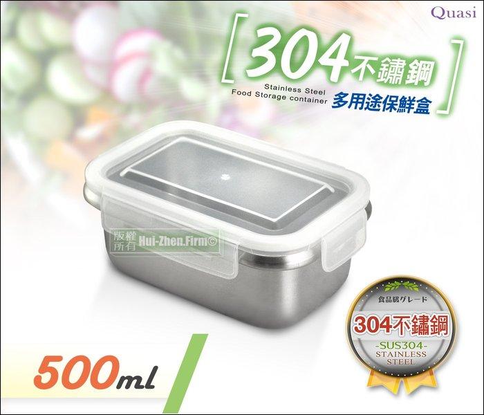 Quasi 2819 司扣爾304不鏽鋼保鮮盒 500ml【密封防漏】可當便當盒.烤盤.蒸盤.環保餐盒