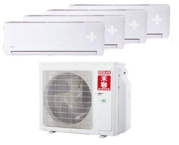 禾聯變頻一級冷暖型(1對4)HM4-N1101H-/HI-N231H×3+HI-N501H含基本安裝