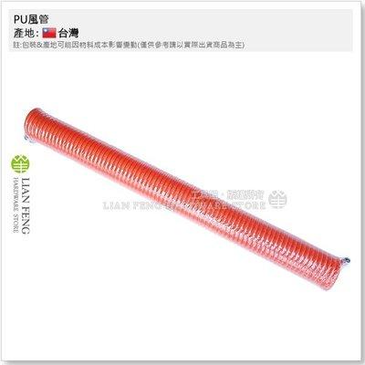 【工具屋】PU風管 15M 伸縮管 5*8mm 桔色附雙頭 附接頭 風槍管 氣動 空壓管 空壓機管 捲式 軟管 台灣製