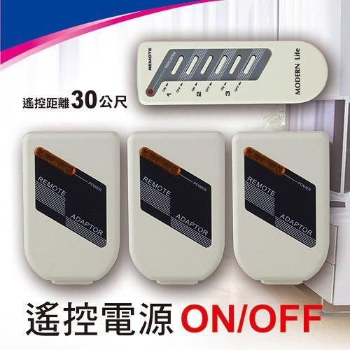 【無線遙控】無線遙控電源組一對三 無線控制電源/可對應3C產品/老人看護【便利速達】