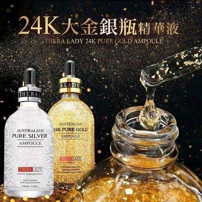 澳洲Thera Lady大金瓶 大銀瓶~24K奈米黃金精華液