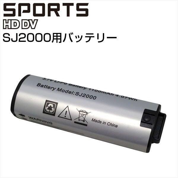 專用電池 SJ2000 M530  S600 防水行車紀錄器 超大容量 1100maH 電池【CA】